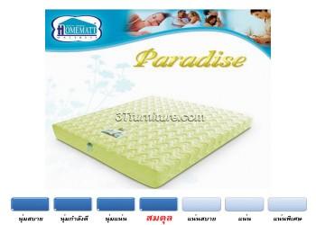 ที่นอนHomematt รุ่น Paradise 6ฟุต