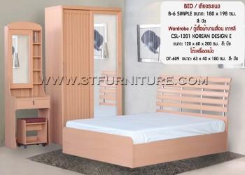 ชุดห้องนอนโครงการ Bed Set05