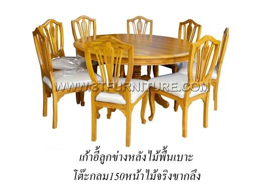 ชุดโต๊ะอาหารไม้สัก กลม150ขากลึง+ลูกข่างหลังไม้พื้นเบาะ
