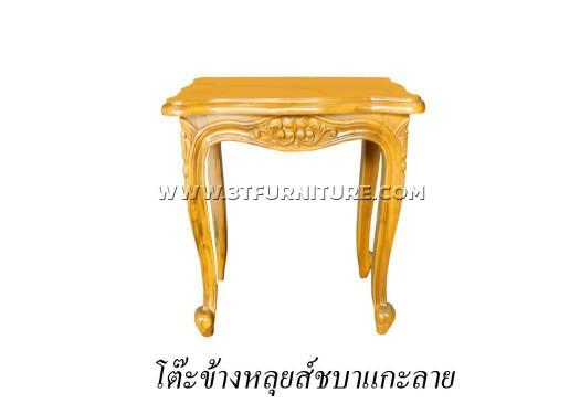 โต๊ะข้างไม้สักหลุยส์ชบาแกะลาย(สีธรรมชาติ)